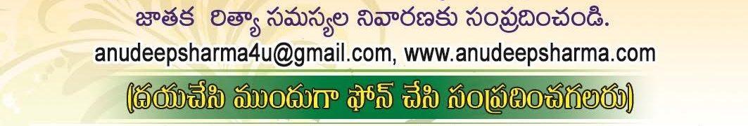 శ్రీ బాలరాజేశ్వర వాస్తు జ్యోతిష నిలయం